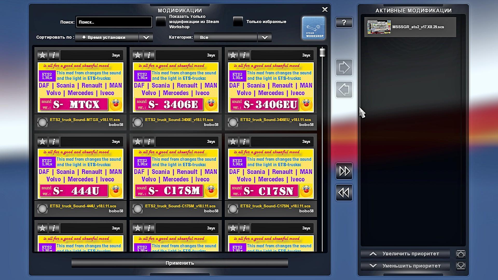 Photo of ETS2 – Sound Mods All Truck for Ets2 V18.i.11(1.30.x)