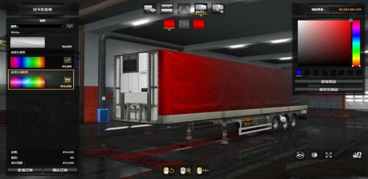 Photo of ETS2 – Ownable Scs Reefer Trailer (1.37.x)