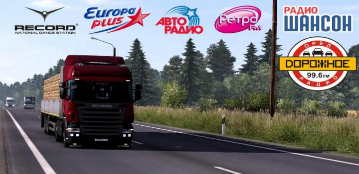 Photo of ETS2 – Russian Radio Stations V2 (1.38.x)