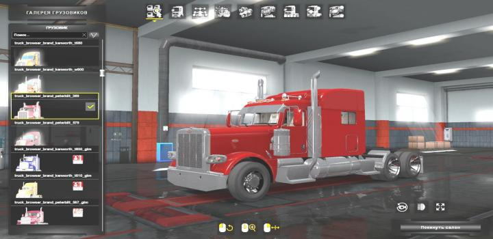 Photo of ETS2 – American Trucks Factory (1.39.x)