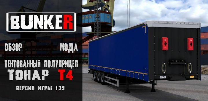 Photo of Tonar T4-16V/Vk V1.0 ETS2 1.40