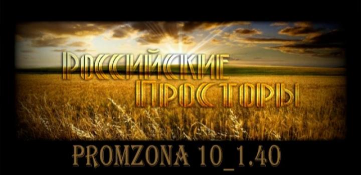 Photo of Promzona 10 – 3 Variants – Upd. 20.05.21 ETS2 1.40